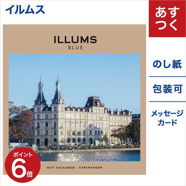 カタログギフト イルムス (ILLUMS) コペン…