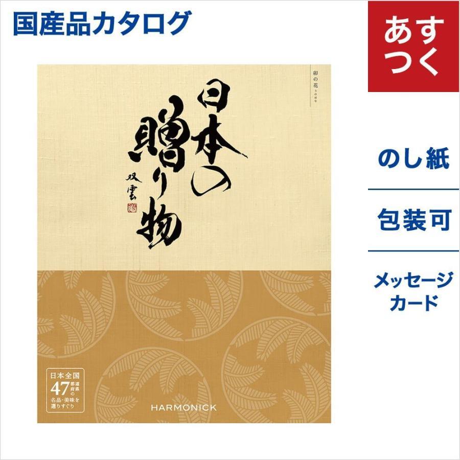 カタログギフト 送料無料 日本の贈り物 卯の花 うのはな のし 内祝い お返し グルメ お得 出産祝い 結婚祝い 結婚内祝い おしゃれ プレゼント 成人式 入学祝い