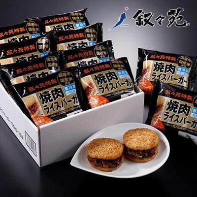 叙々苑 じょじょえん 焼肉ライスバーガー 特製 1…