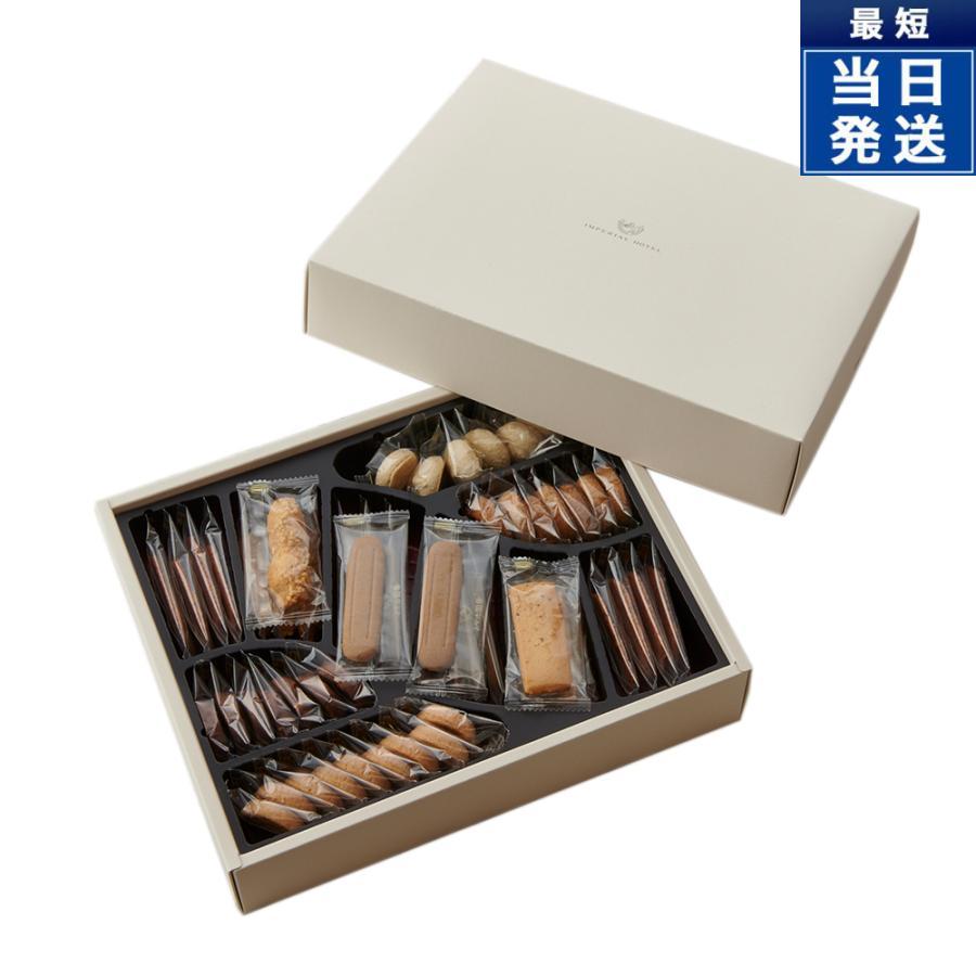 帝国ホテル クッキー 詰め合わせ セット 8種52個入