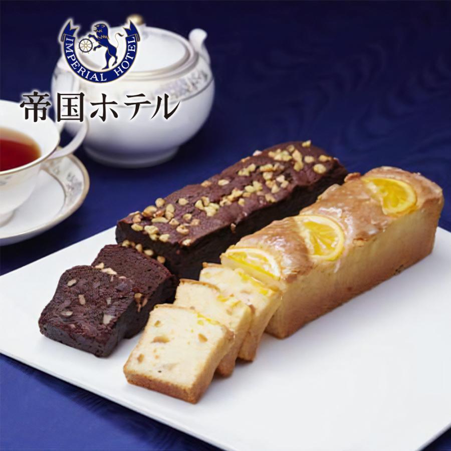 帝国ホテルキッチン チョコブラウニーとオレンジケー…