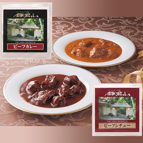 ローストビーフの店鎌倉山 ビーフカレー×3 ビーフ…