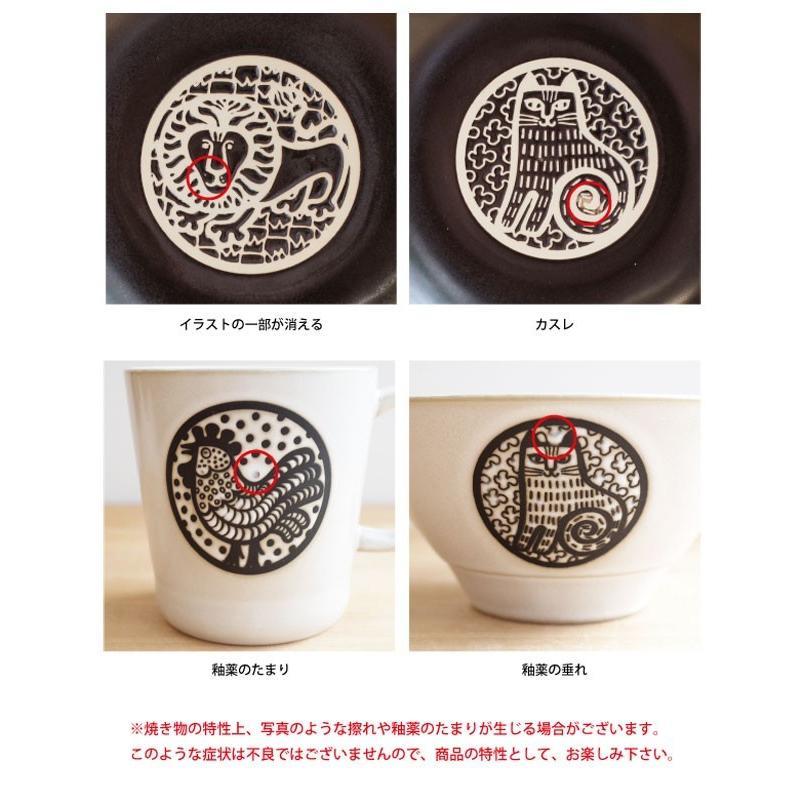 リサラーソン マグカップ スープマグ ニナ/ライオン ゼロストーン 日本製|conceptstore|07