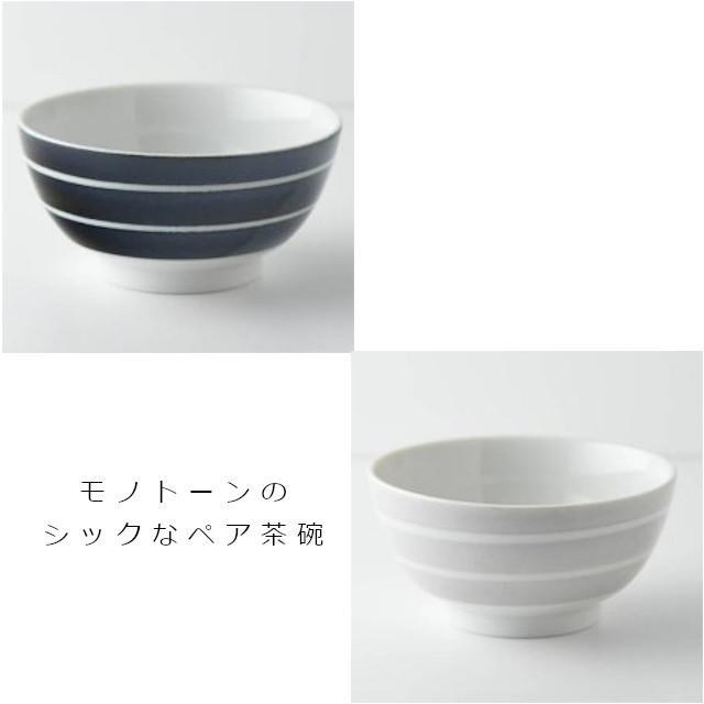 ボウル 2点セット 茶碗 ペア  フルーツボウル 10.5cm 日本製 美濃焼 飯碗 磁器 conceptstore