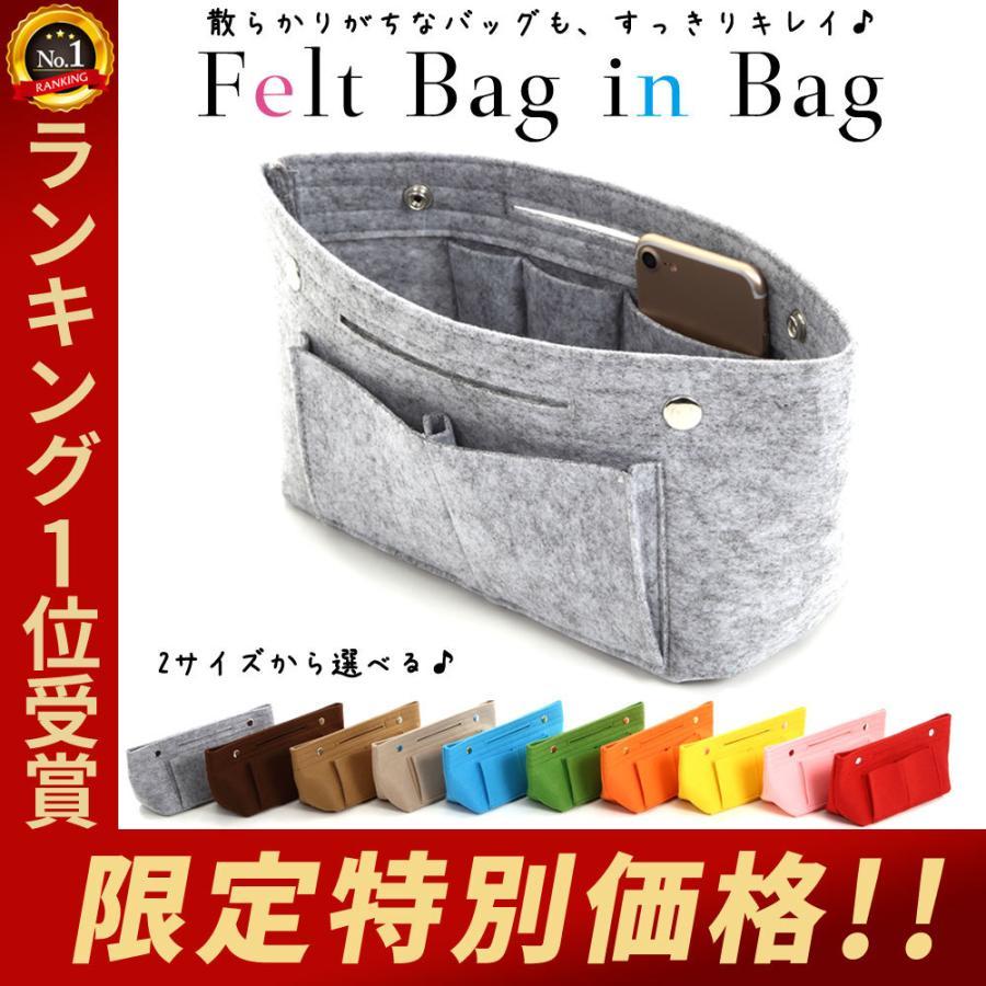 バッグインバッグ フェルト オーガナイザー メンズ レディース 小さめ 大きめ 小物入れ インナーバッグ バックインバック 整理 バッグ ポーチ バッグ|confianceshop