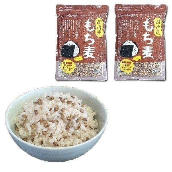 国内産 もち麦 1袋(280g) × 2袋セット 4994790302153  ベストアメニティ 【クリックポスト】 ◆ conome