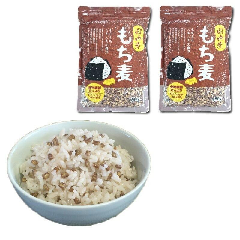 国内産 もち麦 1袋(280g) × 2個セット 4994790302153 ベストアメニティ ポスト投函 ◆ conome