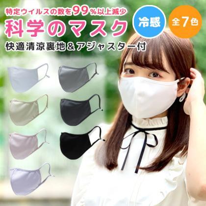 マスク 日本製 色付き 全7色 耳が痛くならない 科学のマスク 日本製 洗える 布マスク 洗濯30回も抗菌・抗ウイルス効果が続く 小さい 大きい CONOMi  涼しい|conomi