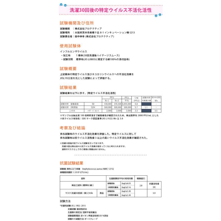 マスク 日本製 色付き 全7色 耳が痛くならない 科学のマスク 日本製 洗える 布マスク 洗濯30回も抗菌・抗ウイルス効果が続く 小さい 大きい CONOMi  涼しい|conomi|13