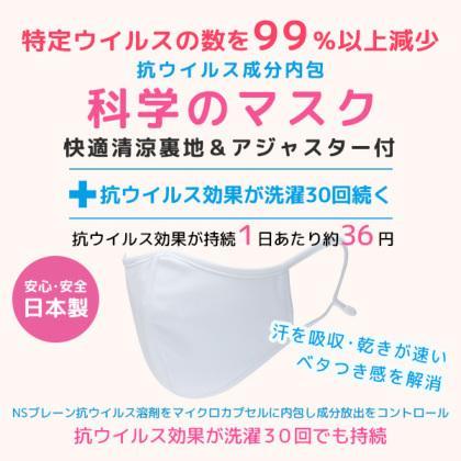 マスク 日本製 色付き 全7色 耳が痛くならない 科学のマスク 日本製 洗える 布マスク 洗濯30回も抗菌・抗ウイルス効果が続く 小さい 大きい CONOMi  涼しい|conomi|03