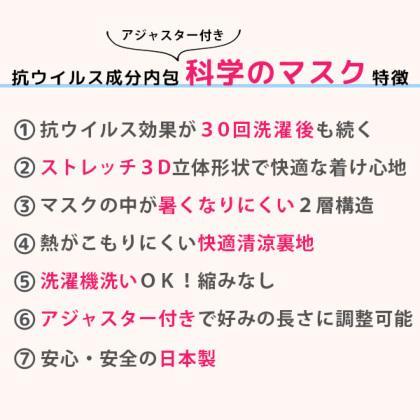 マスク 日本製 色付き 全7色 耳が痛くならない 科学のマスク 日本製 洗える 布マスク 洗濯30回も抗菌・抗ウイルス効果が続く 小さい 大きい CONOMi  涼しい|conomi|09