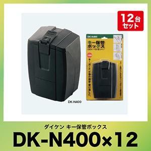 メーカー直送 送料無料 ダイケン ダイケン キー保管ボックス [DK-N400] 壁付けタイプ プッシュボタン式(暗証番号可変式) 防滴ゴム製カバー付