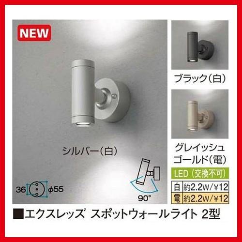 【法人様限定商品】タカショー Takasho HBA-W07G エクスレッズ スポットウォールライト 2型 Gゴールド(白) W55×D76×H77.2 代引き不可
