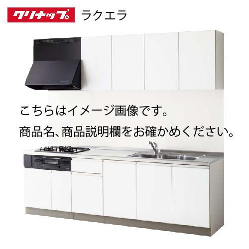 クリナップ システムキッチン ラクエラ W2550 開き扉 グランドシリーズ I型  メーカー直送 conpaneya