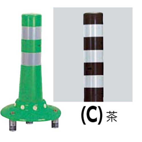 メーカー直送 サンポール ガードコーン φ80,台座径φ200×H400mm カラー:茶 [RBKC3-40(C)]
