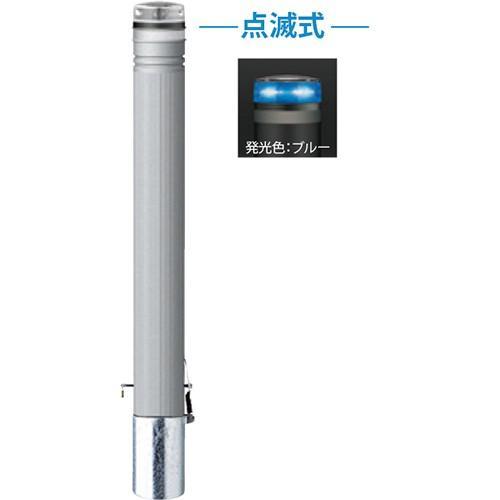 【法人様限定】メーカー直送 サンポール ソーラーLEDボラード φ115×H850mm カラー:発光ブルー [RP-230SK-SOL(NB)]