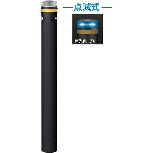 【法人様限定】メーカー直送 サンポール ソーラーLEDボラード φ115×H850mm カラー:発光ブルー [RP-230U-F-SOL(CB)]