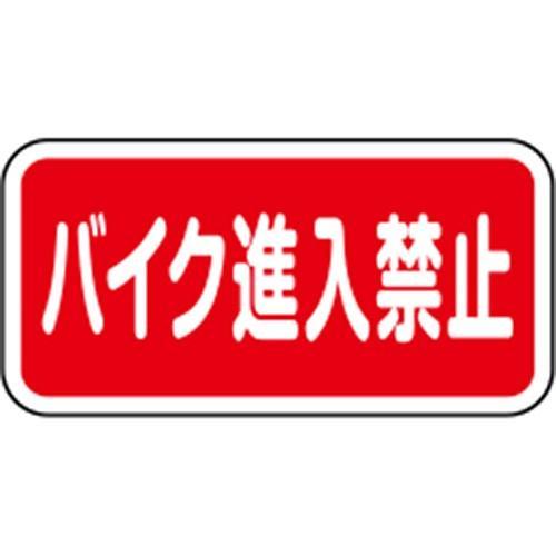 【法人様限定】メーカー直送 サンポール 路面標示サイン H300×W600mm [RS-3060-RE] SUNPOLE