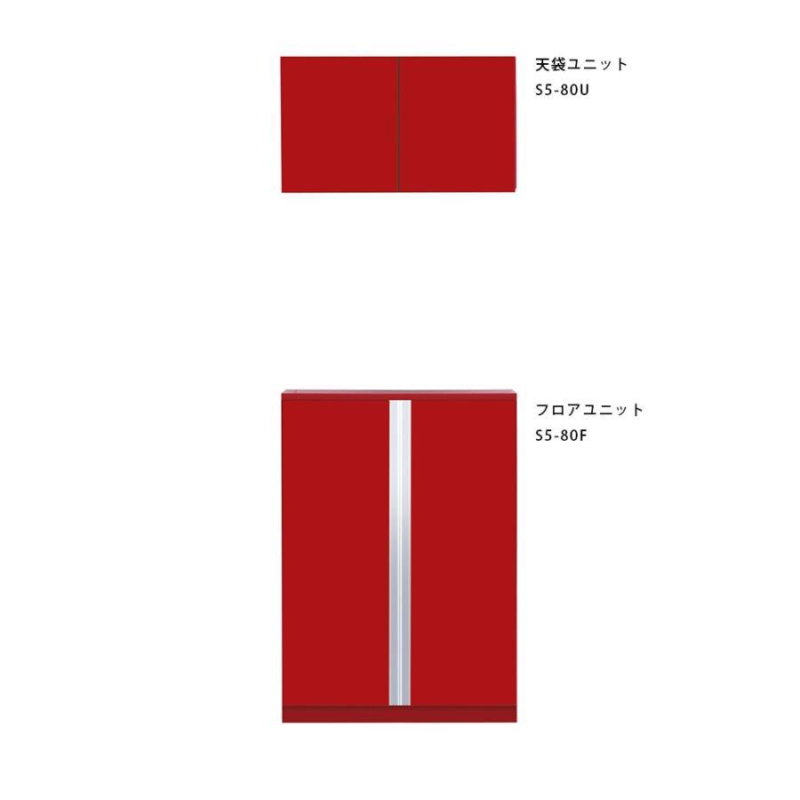 メーカー直送 マイセット 玄関収納 S5 2点組合わせタイプ 間口80cm 奥行36cm[S5-80U**-S5-80F**] 道幅4m未満配送不可