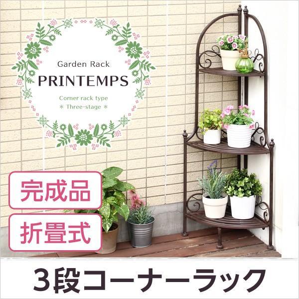 プランタン 3段コーナーラック【プランタンシリーズ-PRINTEMPS】(コーナーラック フラワースタンド アンティーク)