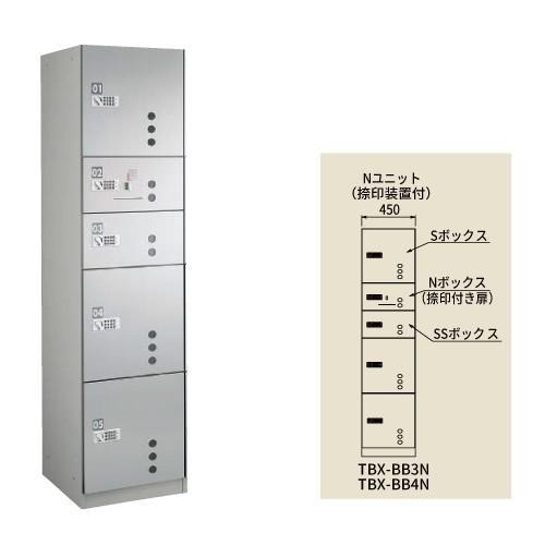 メーカー直送 送料無料 宅配ボックス ダイケン [TBX-BB4N] TBX-BB4型 Nユニット
