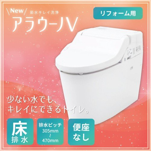 【納期約1週間】  送料無料 パナソニック トイレ NEWアラウーノV 手洗いなし 便座なし 床排水タイプ リフォームタイプ[XCH301RWS] Panasonic