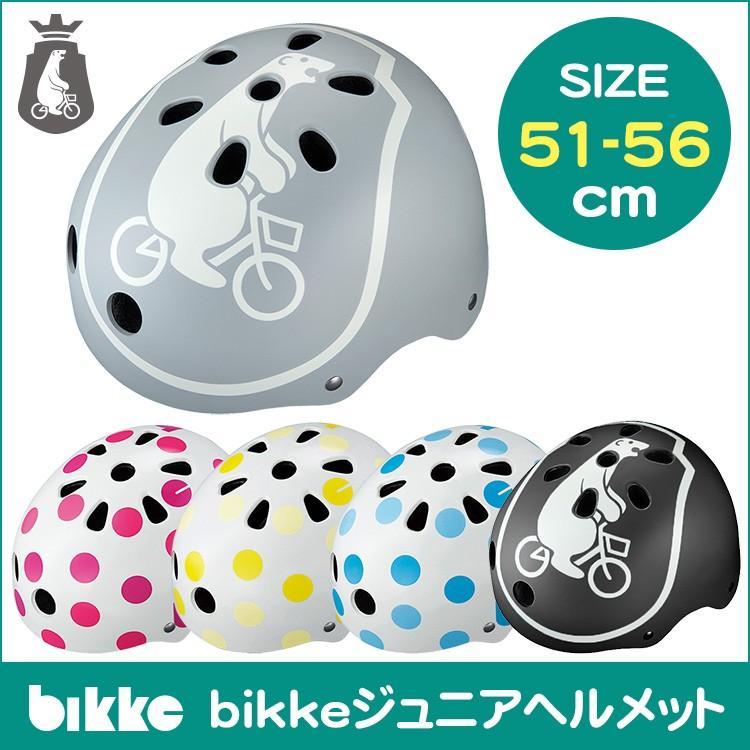 自転車用ヘルメット ジュニア用 NEW bikkeヘルメット ブリヂストン サイズ51-57cm CHBH5157 ビッケ