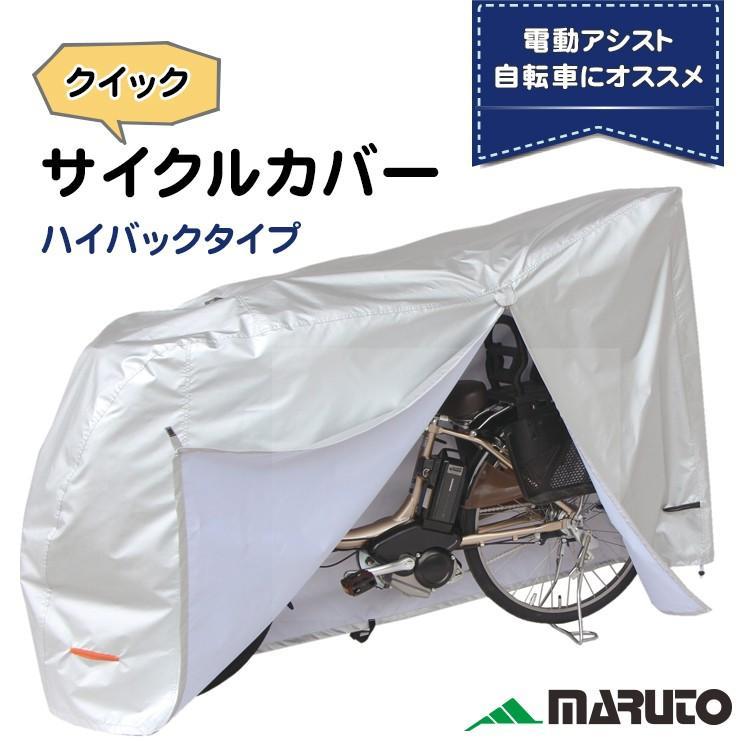 サイクルカバー 電動アシスト自転車 ハイバックタイプ サイクルカバー EL-D conspi
