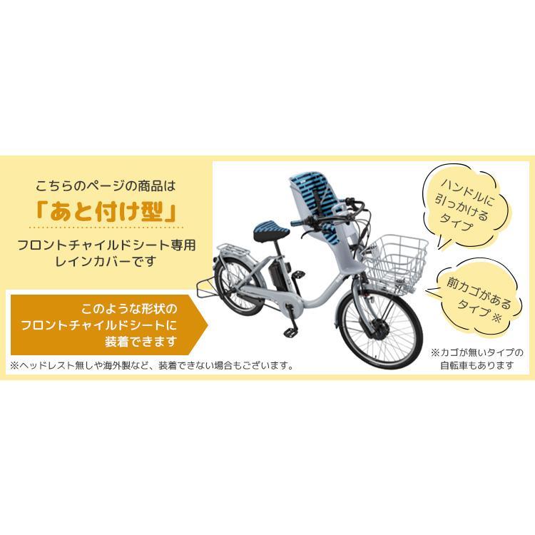 LABOCLE(ラボクル) レインカバー 公式 自転車チャイルドシート用 あと付け用 フロント 送料無料 プレミアムレインカバー L-PCA03-600D 日除け|conspi|02