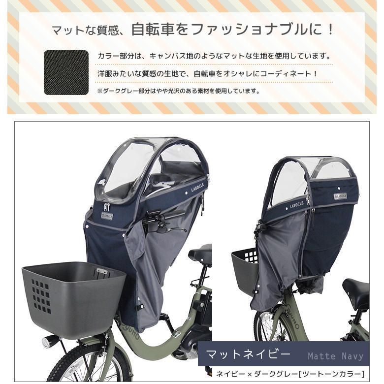 LABOCLE(ラボクル) レインカバー 公式 自転車チャイルドシート用 あと付け用 フロント 送料無料 プレミアムレインカバー L-PCA03-600D 日除け|conspi|13
