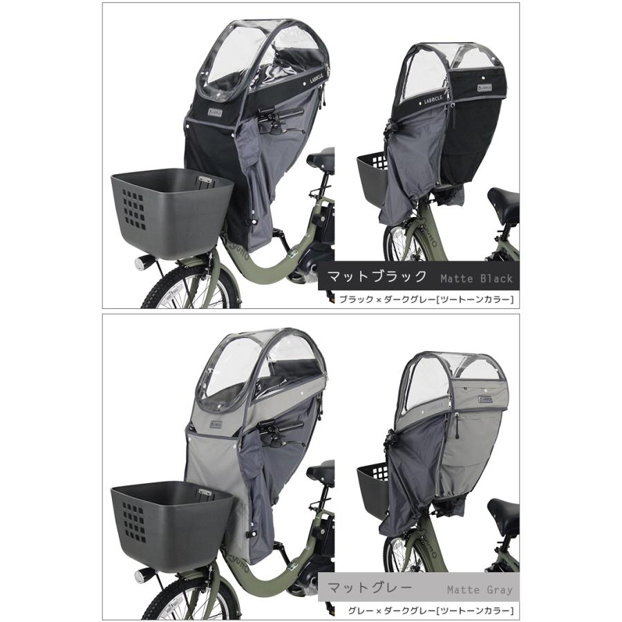 LABOCLE(ラボクル) レインカバー 公式 自転車チャイルドシート用 あと付け用 フロント 送料無料 プレミアムレインカバー L-PCA03-600D 日除け|conspi|14