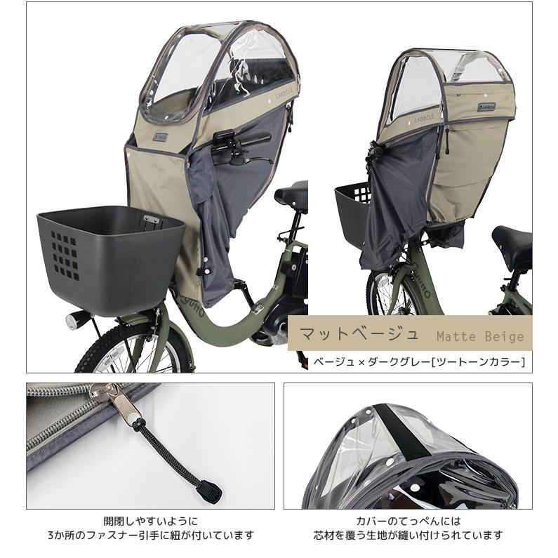 LABOCLE(ラボクル) レインカバー 公式 自転車チャイルドシート用 あと付け用 フロント 送料無料 プレミアムレインカバー L-PCA03-600D 日除け|conspi|15