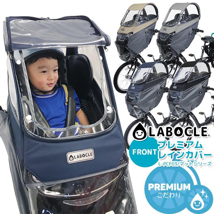 ラボクル レインカバー 公式 自転車チャイルドシート用 自転車用 前 送料無料 LABOCLE  プレミアムレインカバー ver.03 マットシリーズ L-PCF03-600D conspi