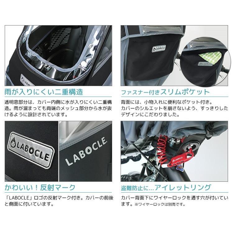 ラボクル レインカバー 公式 自転車チャイルドシート用 自転車用 前 送料無料 LABOCLE  プレミアムレインカバー ver.03 マットシリーズ L-PCF03-600D conspi 09