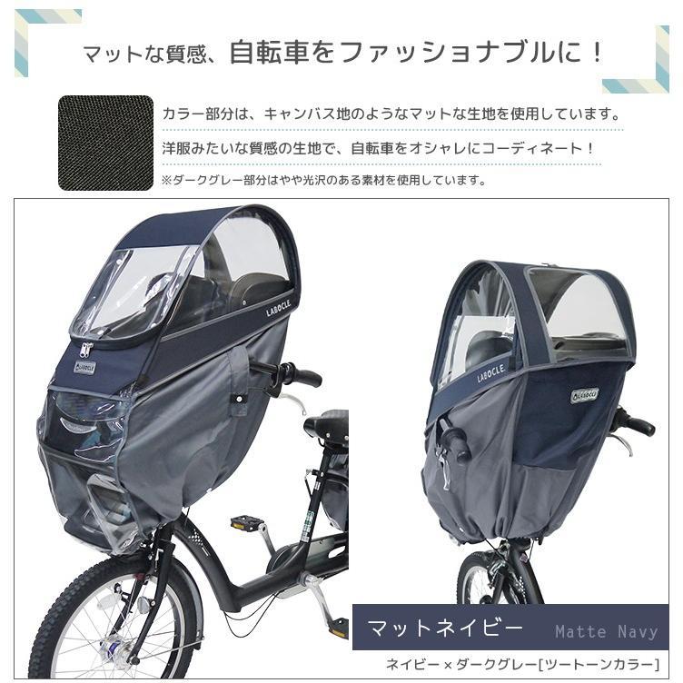 ラボクル レインカバー 公式 自転車チャイルドシート用 自転車用 前 送料無料 LABOCLE  プレミアムレインカバー ver.03 マットシリーズ L-PCF03-600D conspi 11