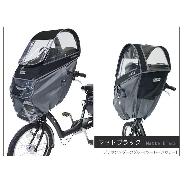 ラボクル レインカバー 公式 自転車チャイルドシート用 自転車用 前 送料無料 LABOCLE  プレミアムレインカバー ver.03 マットシリーズ L-PCF03-600D conspi 12