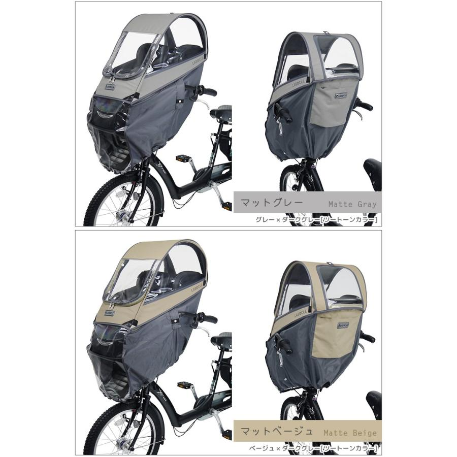 ラボクル レインカバー 公式 自転車チャイルドシート用 自転車用 前 送料無料 LABOCLE  プレミアムレインカバー ver.03 マットシリーズ L-PCF03-600D conspi 13