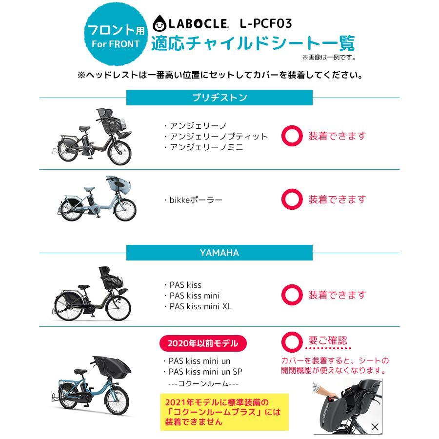 ラボクル レインカバー 公式 自転車チャイルドシート用 自転車用 前 送料無料 LABOCLE  プレミアムレインカバー ver.03 マットシリーズ L-PCF03-600D conspi 14