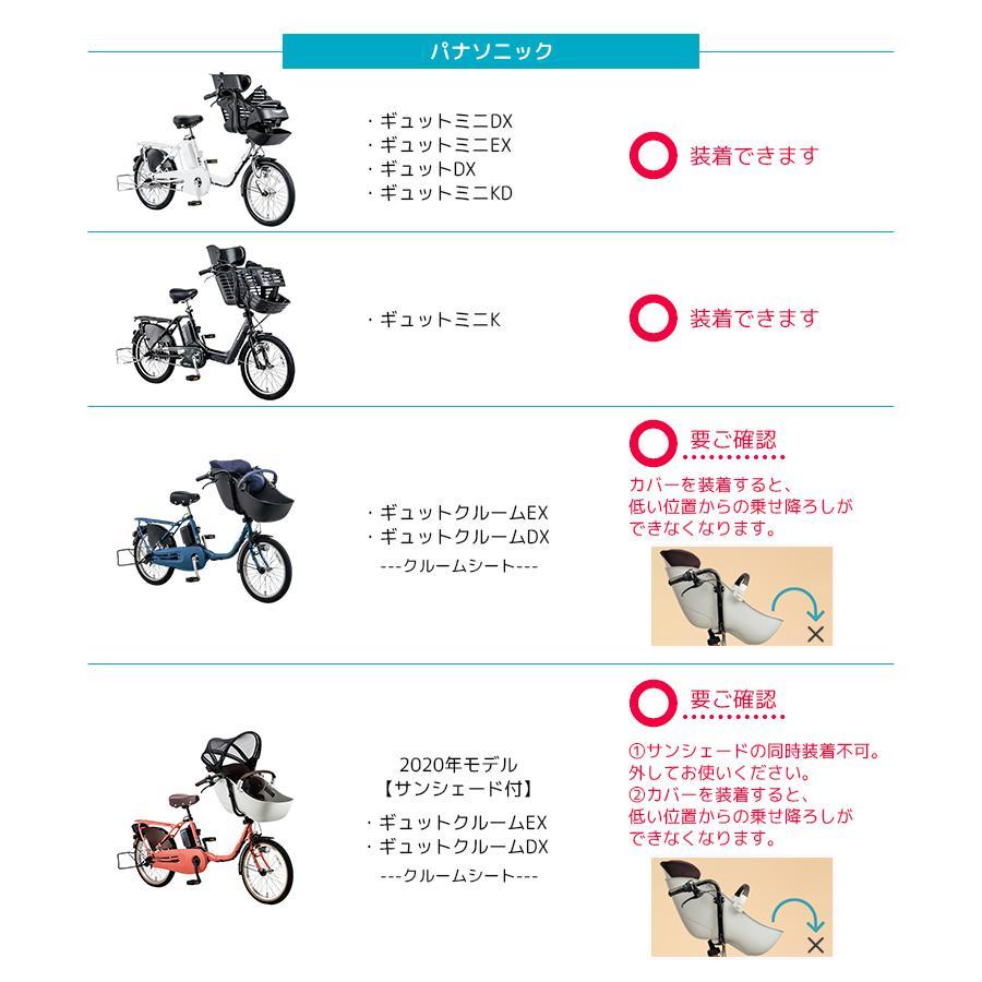 ラボクル レインカバー 公式 自転車チャイルドシート用 自転車用 前 送料無料 LABOCLE  プレミアムレインカバー ver.03 マットシリーズ L-PCF03-600D conspi 15