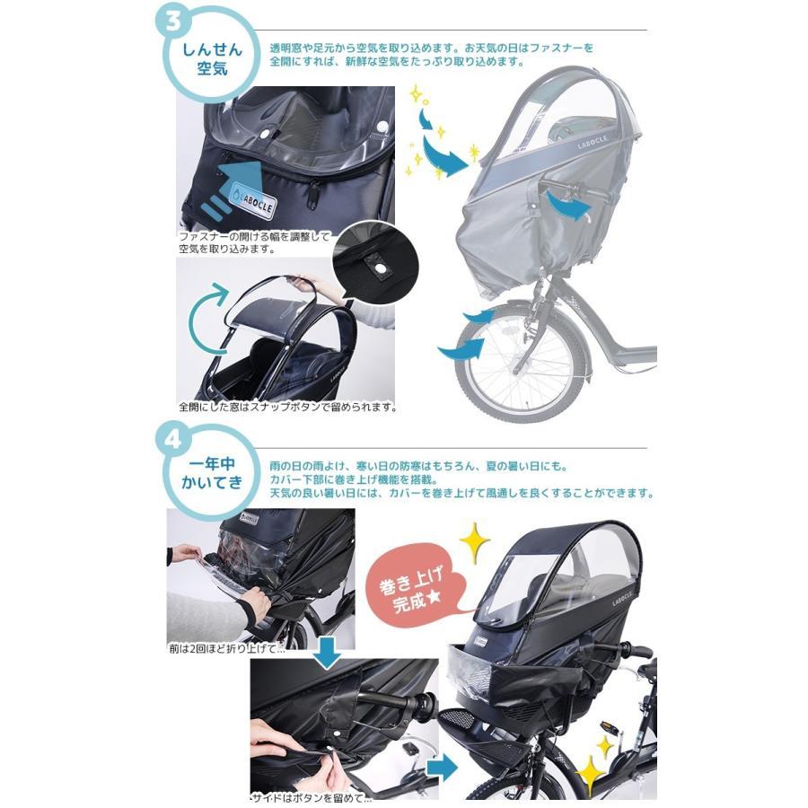 ラボクル レインカバー 公式 自転車チャイルドシート用 自転車用 前 送料無料 LABOCLE  プレミアムレインカバー ver.03 マットシリーズ L-PCF03-600D conspi 06