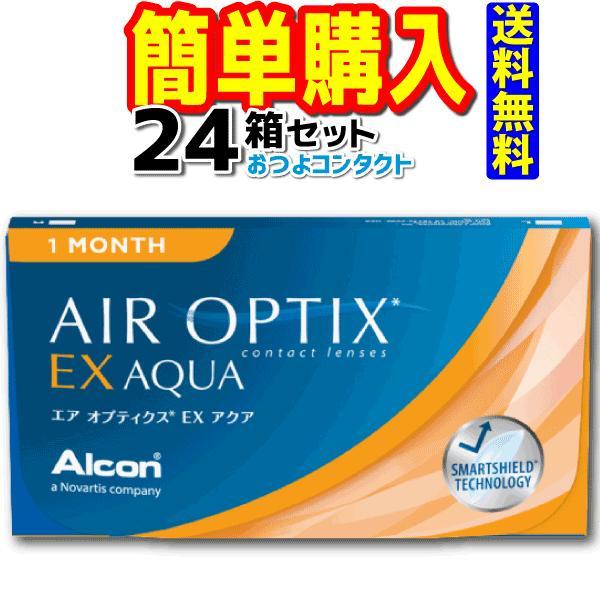 コンタクトレンズ エアオプティクスEXアクア 1箱3枚入 24箱