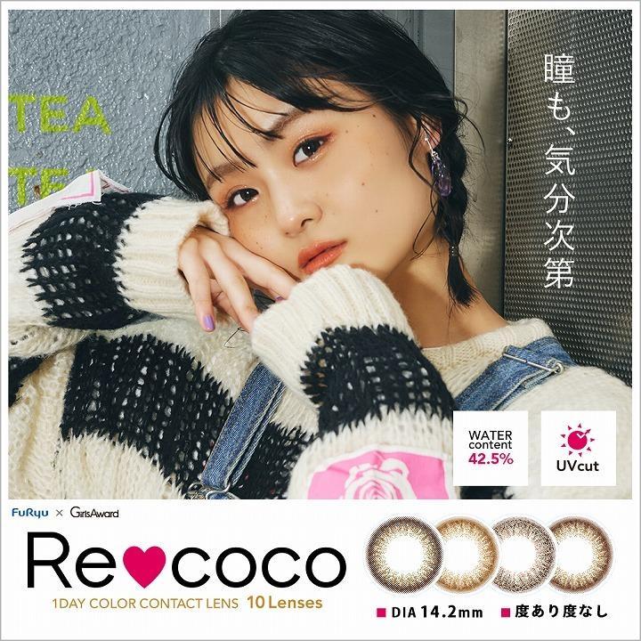 日本最大の 谷まりあ 10枚入 カラーコンタクト 着色13.6mm 1day 1箱 ワンデー ポイント10倍 UVカット カラコン 度なし リココ 度あり Recoco-コンタクトレンズ、ケア用品