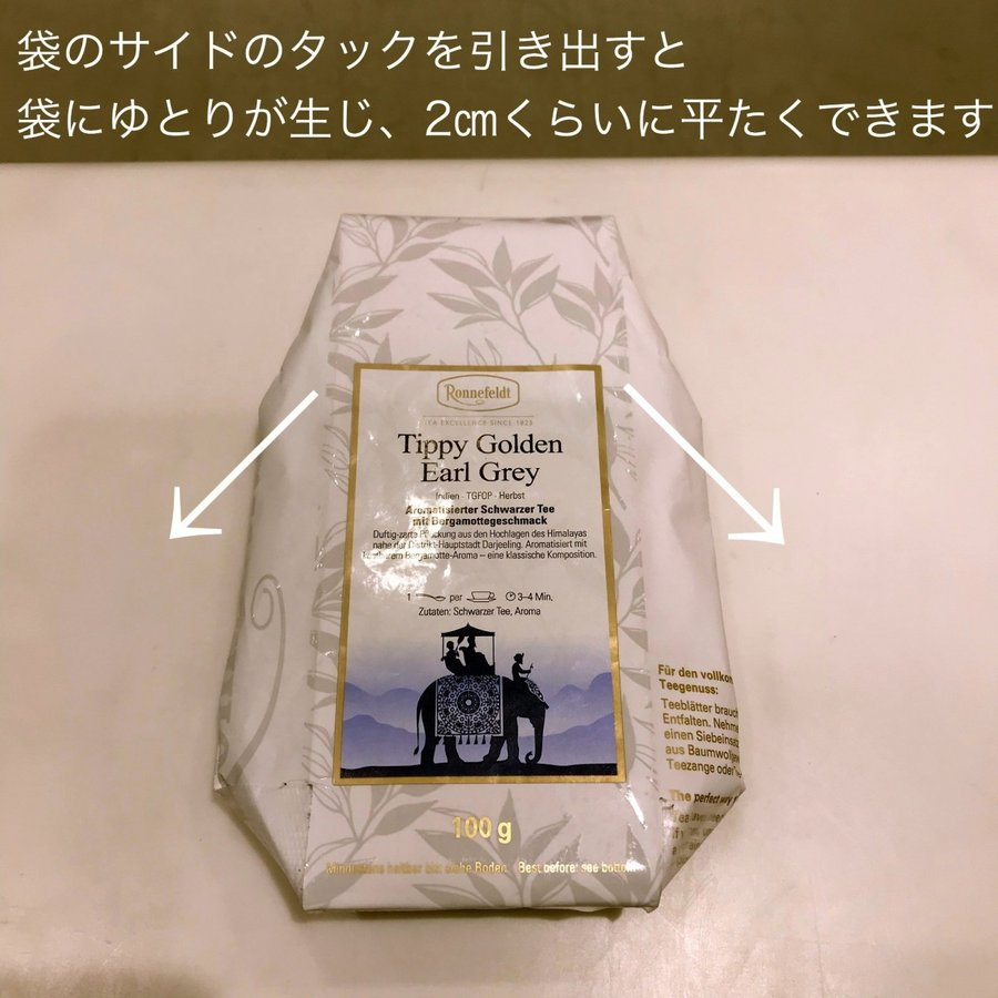 ゴールデン・ダージリン・アールグレイ 100g  TIPPY GOLDEN EARL GREY ロンネフェルト|contenart|03