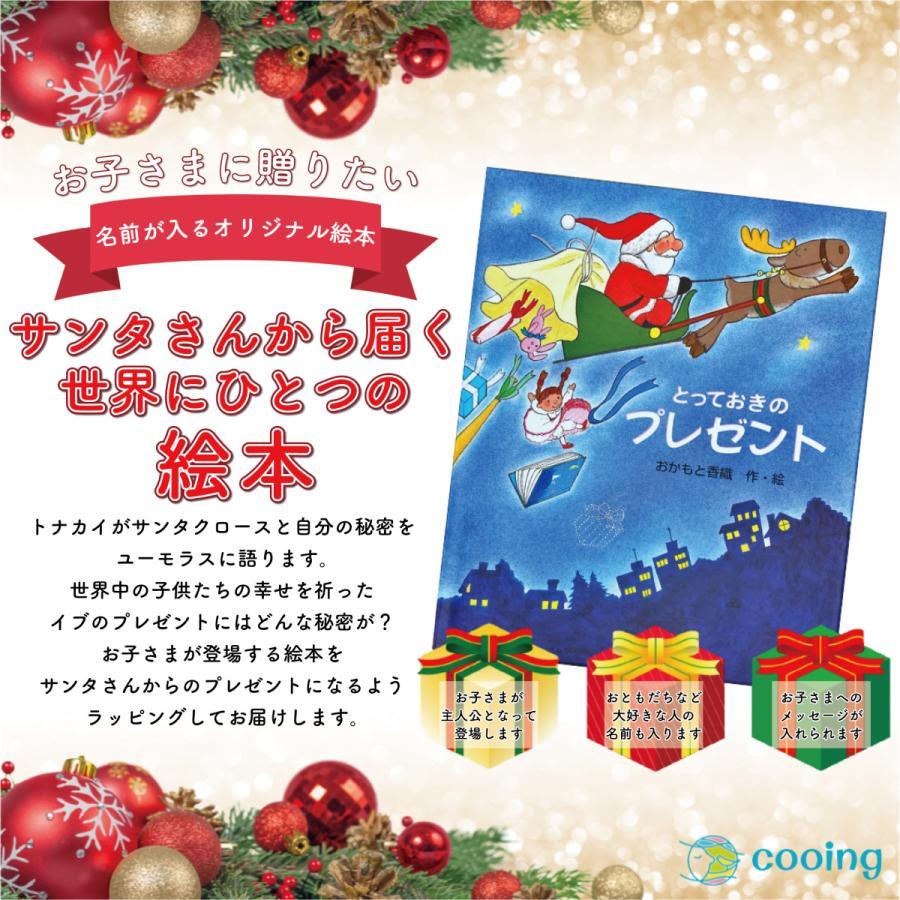とっておきのプレゼント 絵本 クリスマス サンタから届く クリスマス 名入れ絵本  オリジナル絵本 送料無料 ラッピング込み 2歳 3歳 小学生 |cooing