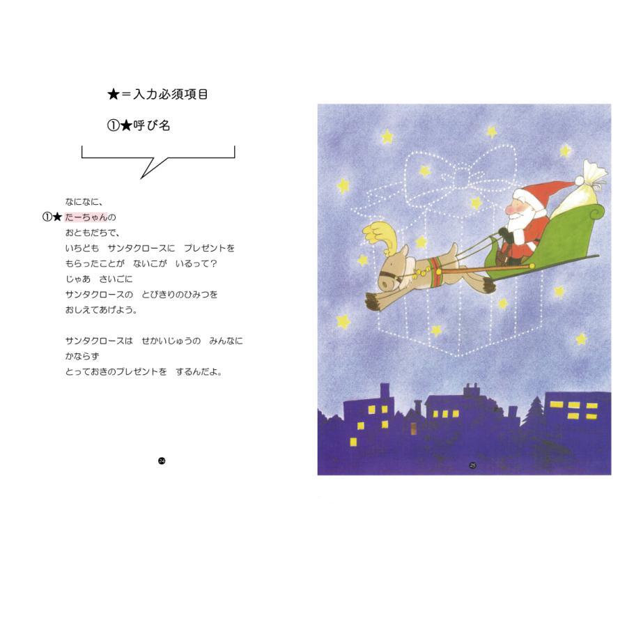 とっておきのプレゼント 絵本 クリスマス サンタから届く クリスマス 名入れ絵本  オリジナル絵本 送料無料 ラッピング込み 2歳 3歳 小学生 |cooing|15