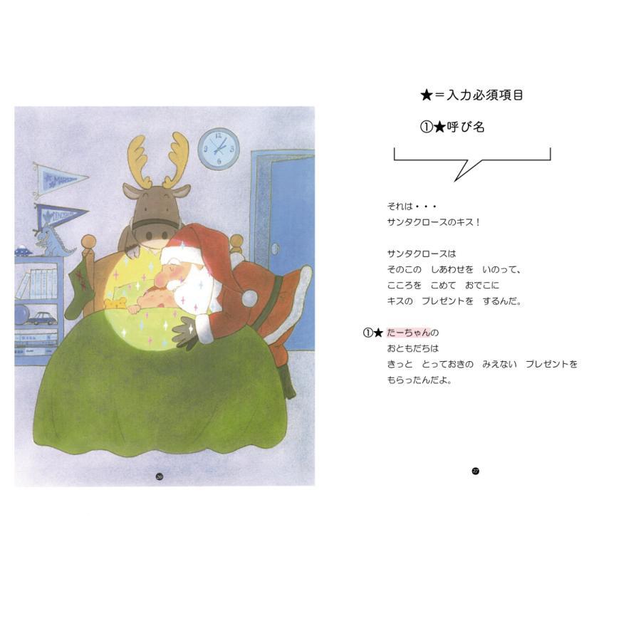 とっておきのプレゼント 絵本 クリスマス サンタから届く クリスマス 名入れ絵本  オリジナル絵本 送料無料 ラッピング込み 2歳 3歳 小学生 |cooing|16
