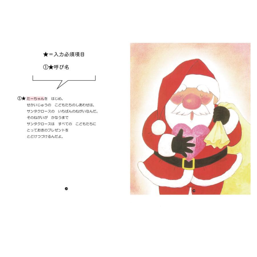 とっておきのプレゼント 絵本 クリスマス サンタから届く クリスマス 名入れ絵本  オリジナル絵本 送料無料 ラッピング込み 2歳 3歳 小学生 |cooing|17