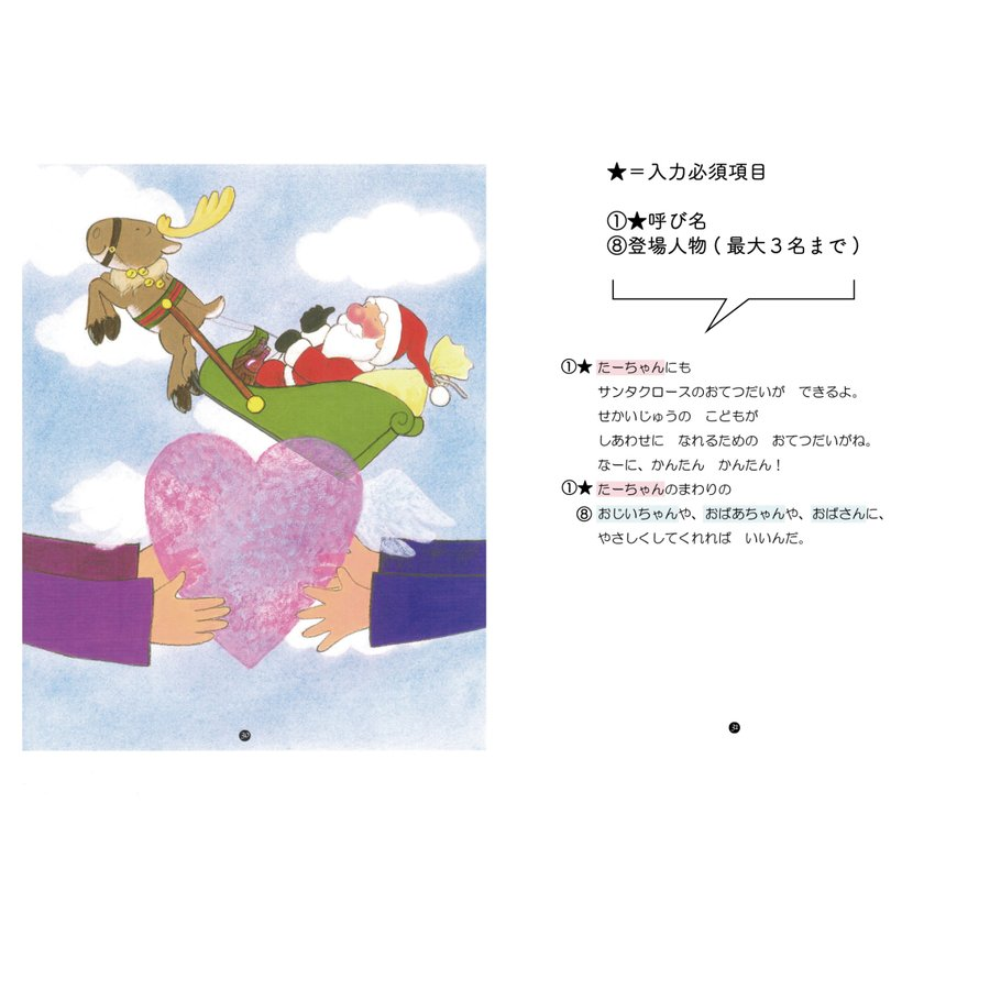 とっておきのプレゼント 絵本 クリスマス サンタから届く クリスマス 名入れ絵本  オリジナル絵本 送料無料 ラッピング込み 2歳 3歳 小学生 |cooing|18