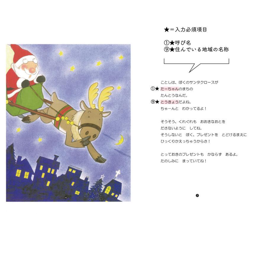 とっておきのプレゼント 絵本 クリスマス サンタから届く クリスマス 名入れ絵本  オリジナル絵本 送料無料 ラッピング込み 2歳 3歳 小学生 |cooing|20
