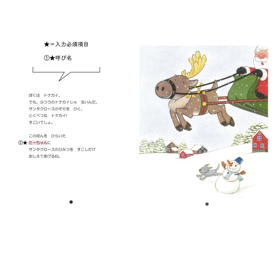 とっておきのプレゼント 絵本 クリスマス サンタから届く クリスマス 名入れ絵本  オリジナル絵本 送料無料 ラッピング込み 2歳 3歳 小学生 |cooing|05